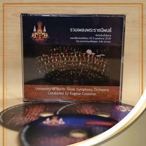 Royal Music Compositions of HM King Bhumibol Adulyadej