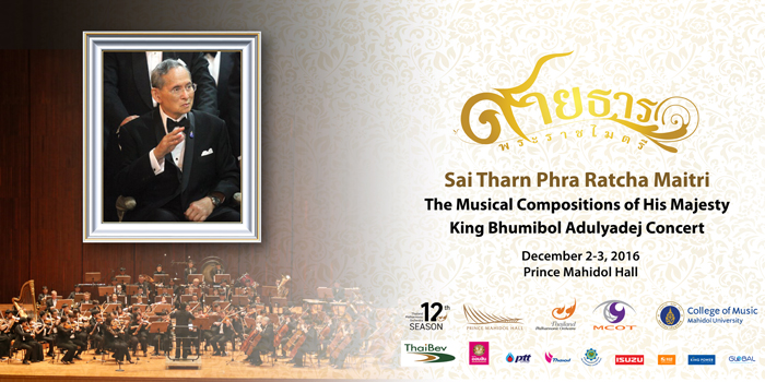 Attention: Sai Tharn Phra Ratcha Maitri Concerts reservation condition