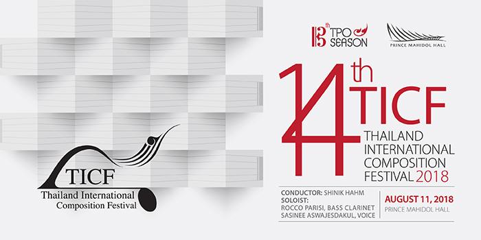 Thailand International Composition Festival