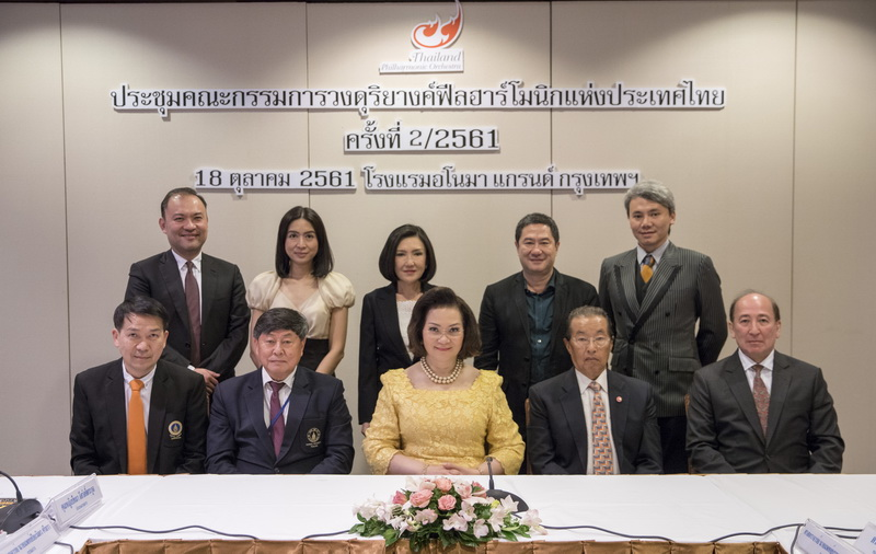 The 2nd Annual Committee Meeting of the Thailand Philharmonic Orchestra 2018